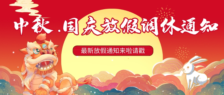 德本会计师2021年中秋节、国庆
