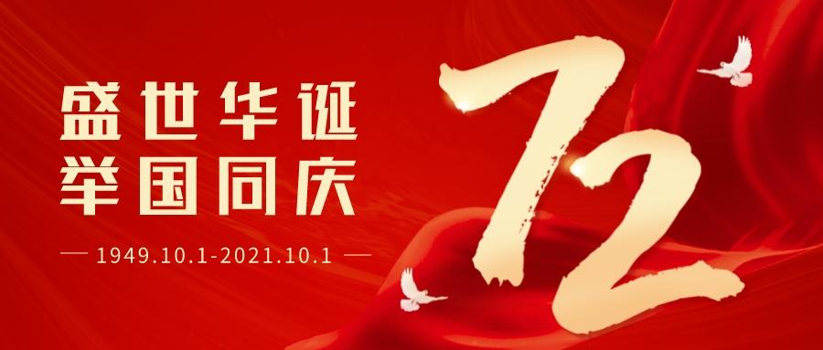德本会计师   热烈庆祝中华人民