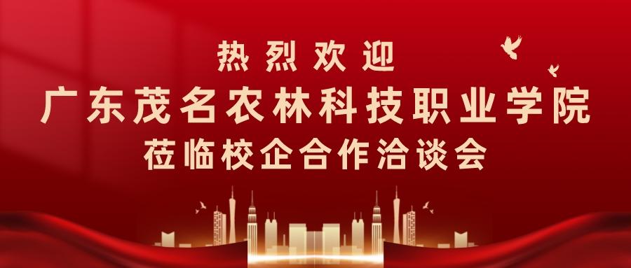 热烈欢迎广东茂名农林科技职业学院